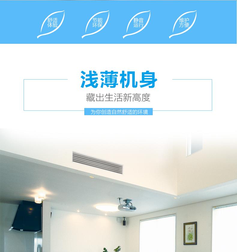 三菱电机中央空调家用商用超薄小巧型风管机