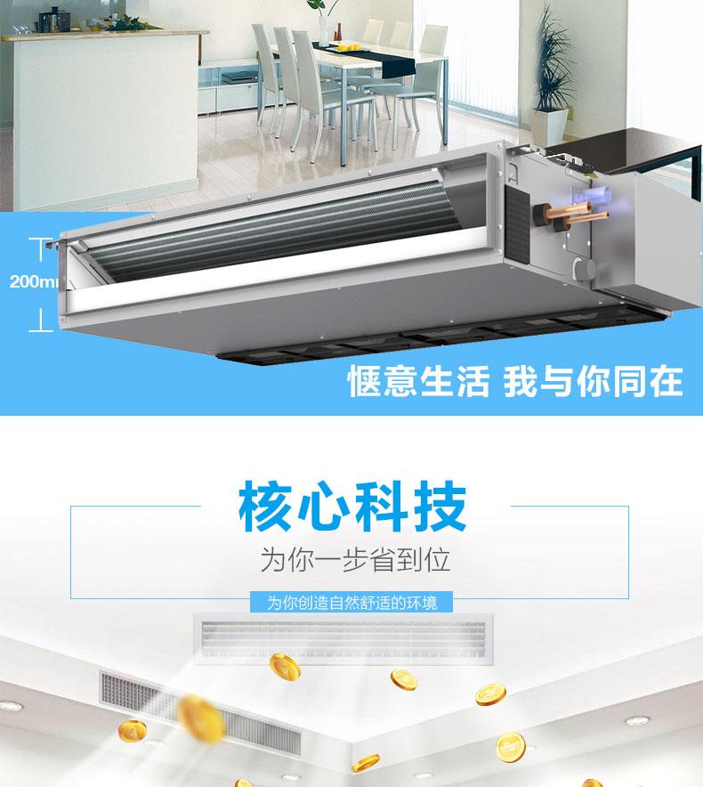 三菱电机中央空调家用商用超薄小巧型风管机介绍
