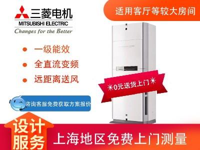 三菱电机MFXZ-XDVA全直流变频柜机空调