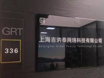 上海吉汭泰美的中央空调工程安装