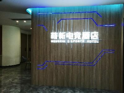 上海萌新酒店管理有限公司商用中央空调安装工程