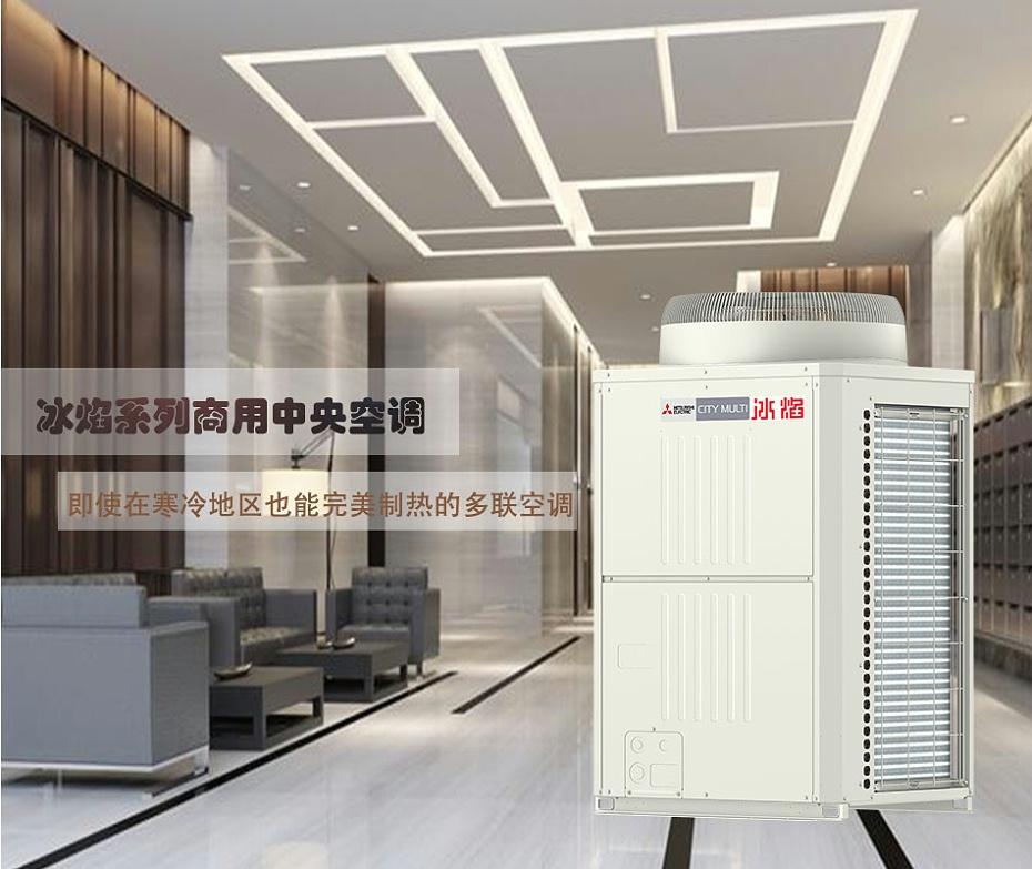 三菱电机大冰焰系列