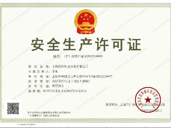 上海越邦机电安全生产许可证
