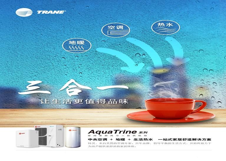 上海特灵AquaTrine系列