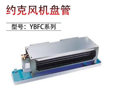 约克风机盘管YBFC系列