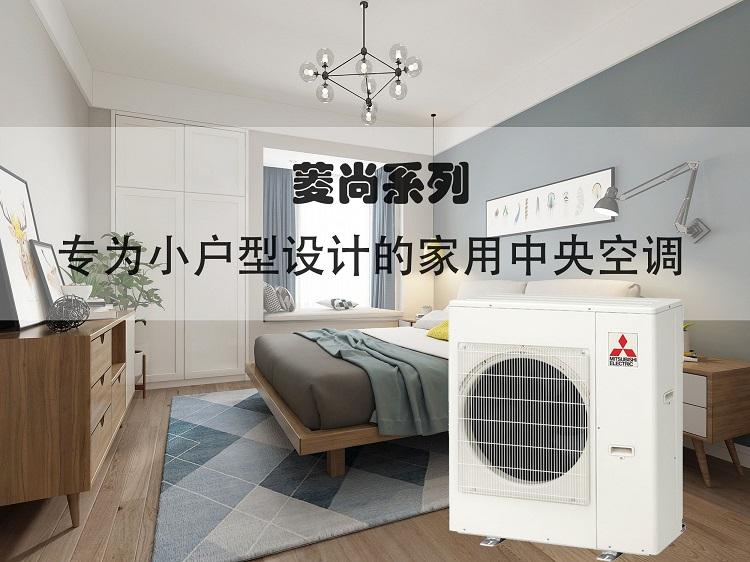 三菱电机中央空调菱尚系列