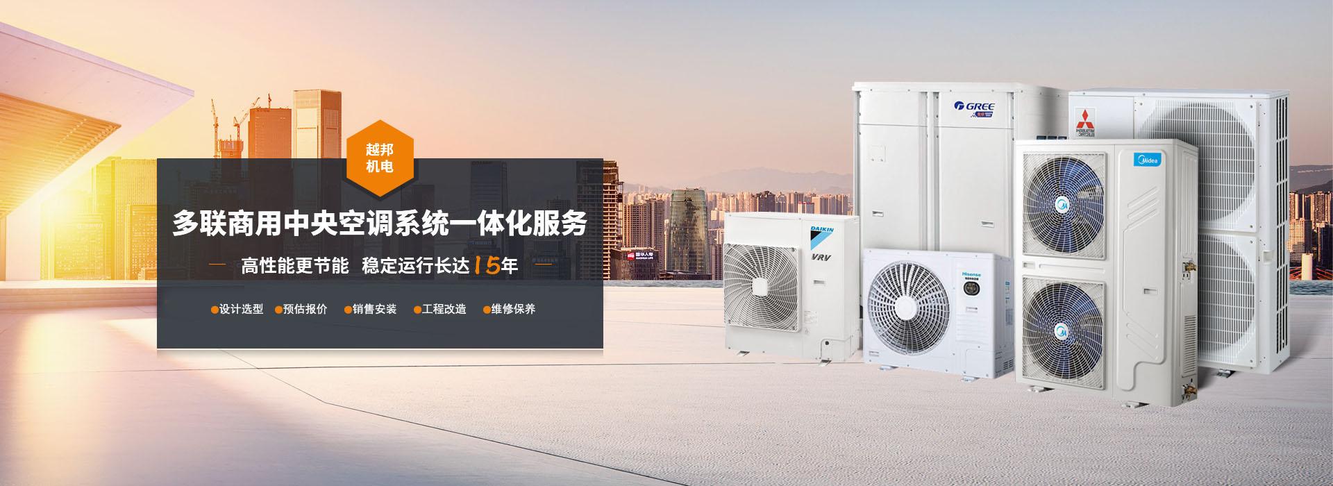越邦机电多联商用中央系统一体化服务 高性能更节能  稳定运行长达10年