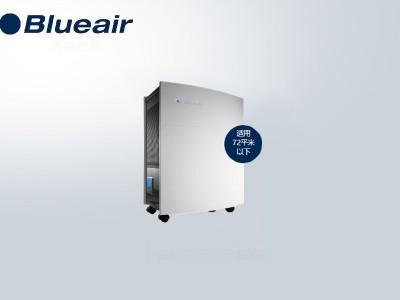 BlueAir 550E空气净化器除甲醛除雾霾(仅租赁)
