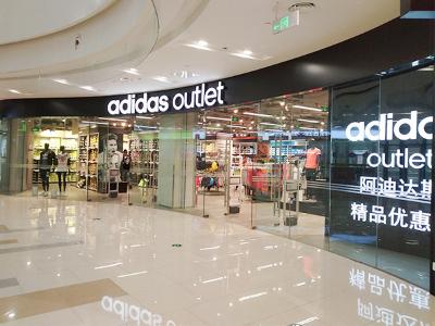 阿迪达斯零售店中央空调系统工程