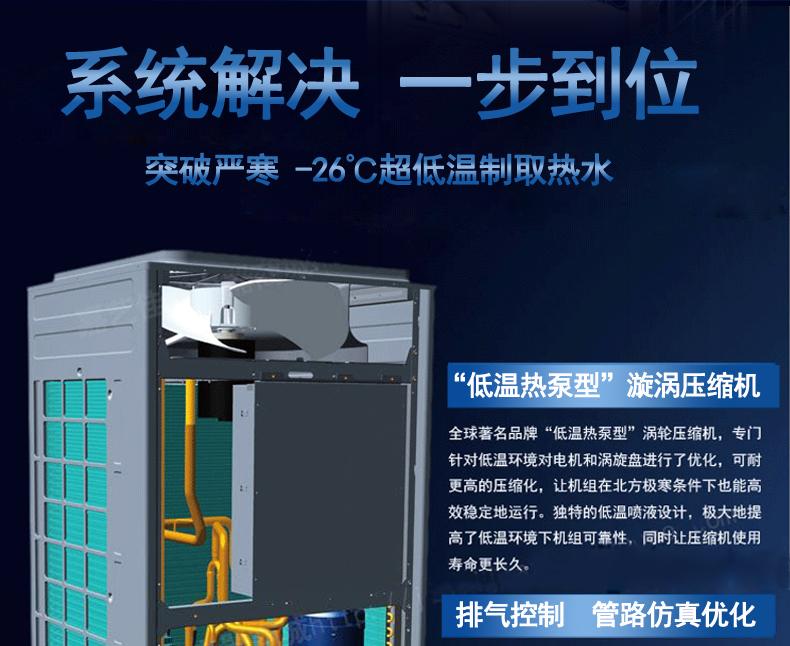 格力红冰系列空气源热泵简介