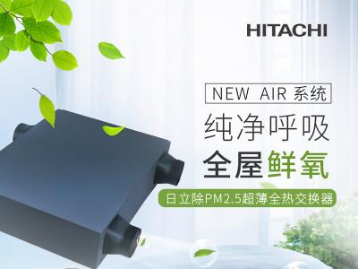 日立新风系统-家用商用PM2.5全热交换新风系统,
