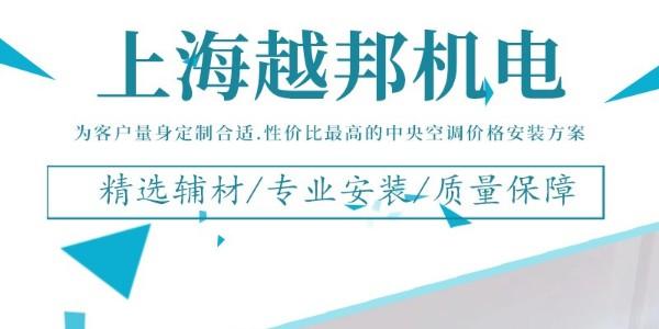 上海 中央空调安装公司哪家好?