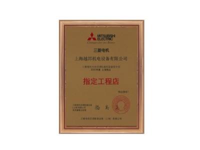 越邦机电三菱电机指定工程店