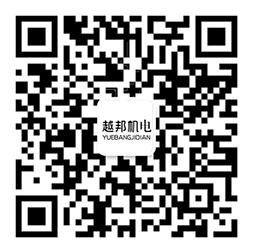 越邦机电客服微信