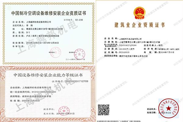 越邦机电中央空调安装资质证书