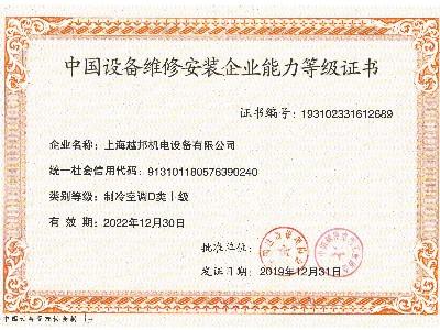 中国设备维修安装企业能力等级证书I级