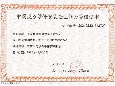 中国设备维修安装企业能力等级证书III级