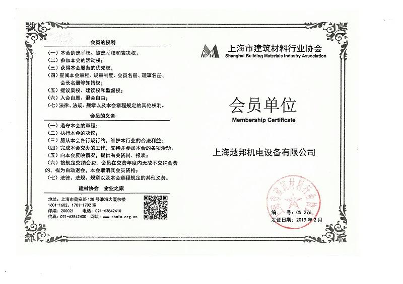 上海市建筑材料行业协会会员单位