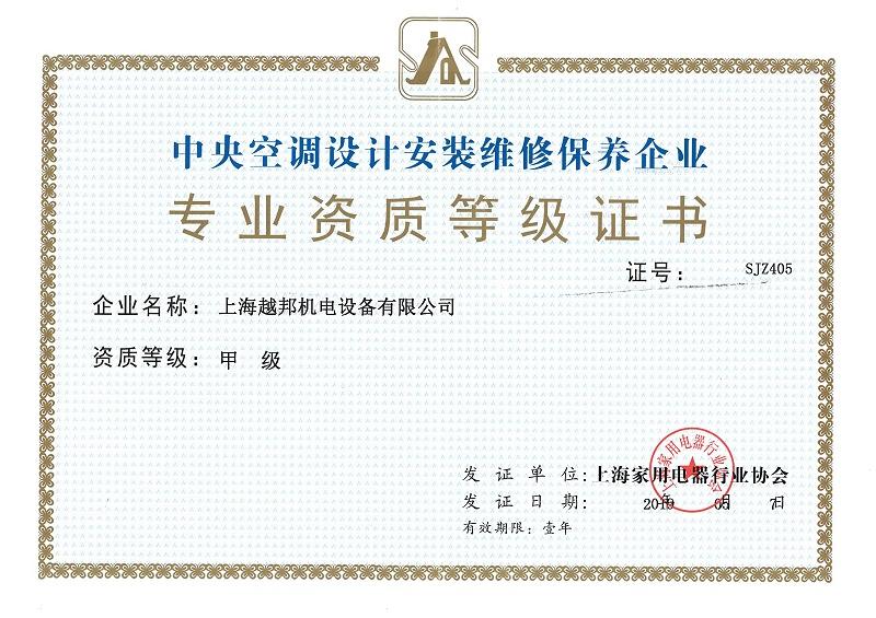 中央空调设计安装维修保养企业专业资质登记证书