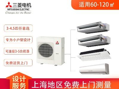 三菱电机PowerMulti家用中央空调菱尚变频冷暖多联机