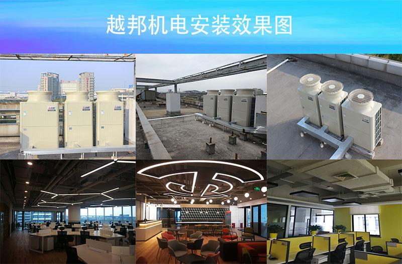 越邦机电中央空调安装案例