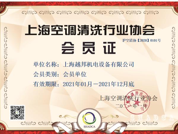 2021年上海空调清洗行业协会会员证