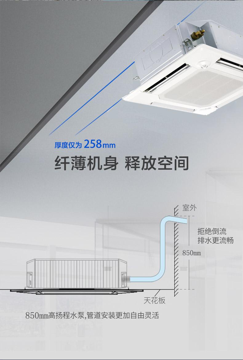 三菱电机中央空调吸顶机天花机