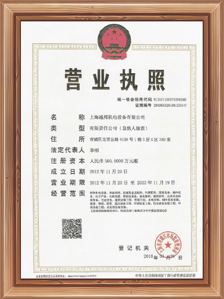 越邦机电营业执照