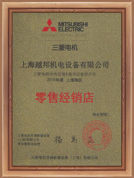 越邦机电三菱电机零售经销店