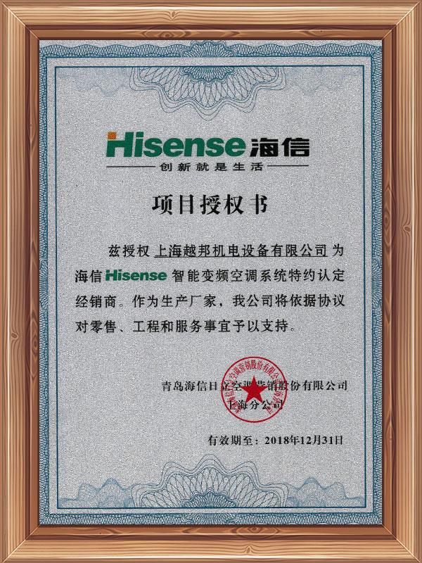 越邦机电海信空调项目授权书