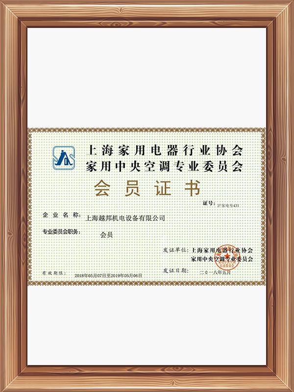 越邦机电家电协会中央空调会员证书