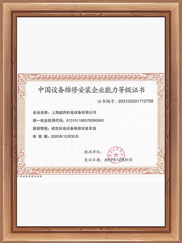 越邦机电企业能力等级证书