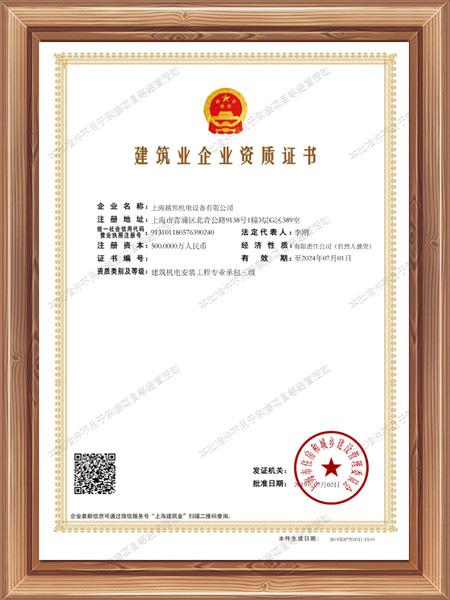 越邦机电-建筑机电安装工程专业承包三级