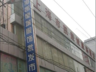 上海凯旋城服饰批发市场地下商铺海信中央空调安装工程