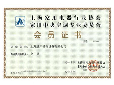 上海家用电器行业协会 家用中央空调专业委员会 会员证书