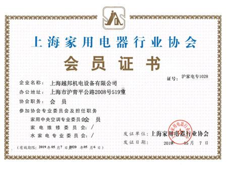 上海家用电器行业协会会员证书